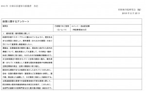 Microsoft Word - 区長選アンケート2015(決定稿).doc